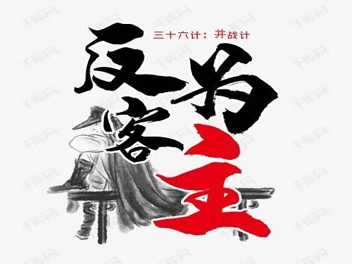 Chinese idiom story 22 反客为主 fǎn kè wéi zhǔ
